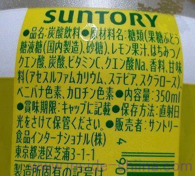スーパーccレモンの原材料は!