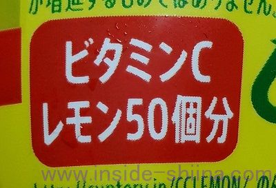 スーパーccレモン レモン50個分
