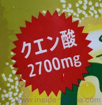 スーパーccレモン クエン酸