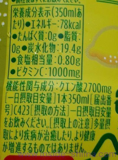 スーパーccレモンのカロリー、糖質は!