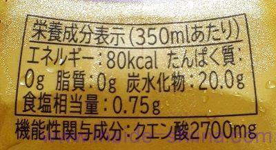 ニチレイ 超アセロラのカロリー、糖質は!