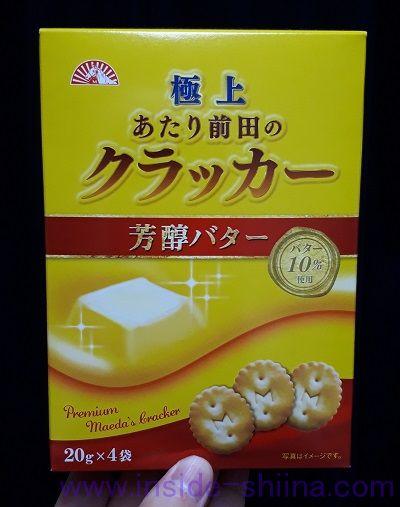 「極上あたり前田のクラッカー」を食べる!カロリー、糖質、賞味期限は!