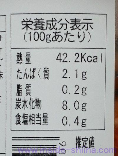 エリンギキムチ(くるまや) カロリー 糖質