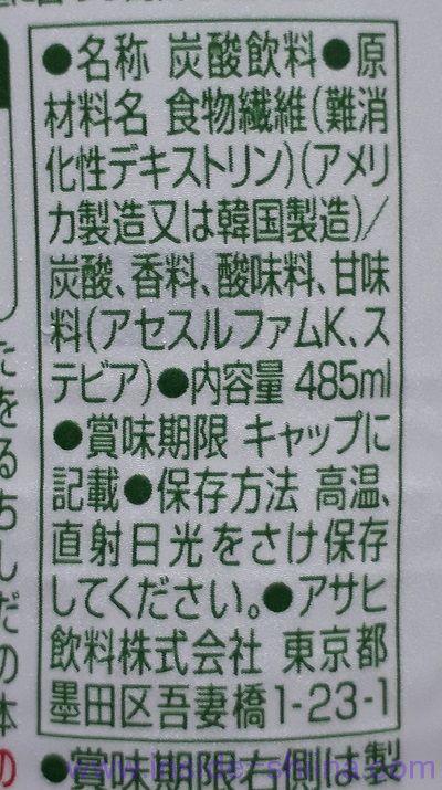 三ツ矢サイダーW(ダブル)の原材料は!