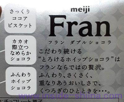 明治 フラン(Fran)の歴史!