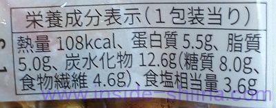 ピリ辛シャキシャキナムル(セブン) カロリー 糖質