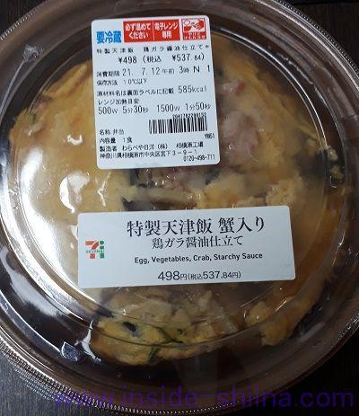 特製天津飯蟹入り(セブン)