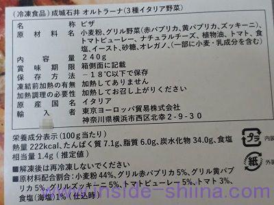 石窯薪焼きピッツァ(成城石井) カロリー 糖質