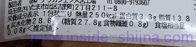 チョコバナナクレープ(セブン) カロリー 糖質