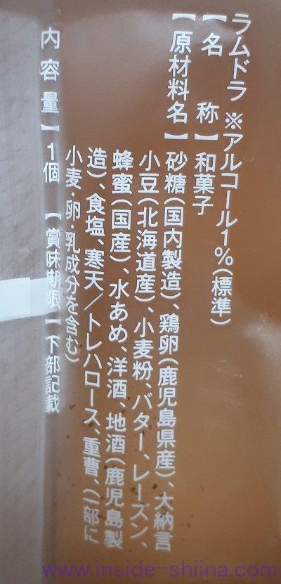 梅月堂 ラムドラの原材料は!