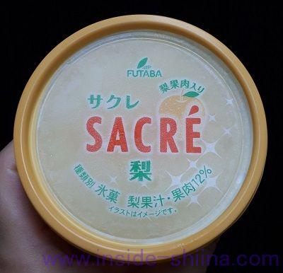 サクレ(SACRE)とは!