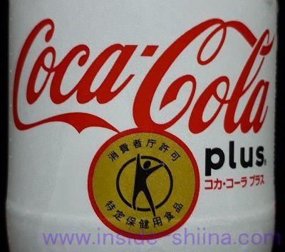 コカ・コーラプラスの味は!