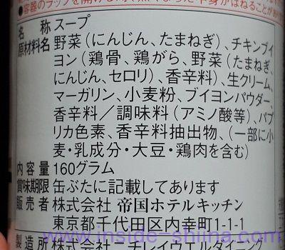 帝国ホテル ポタージュクレシー(人参のスープ)の原材料