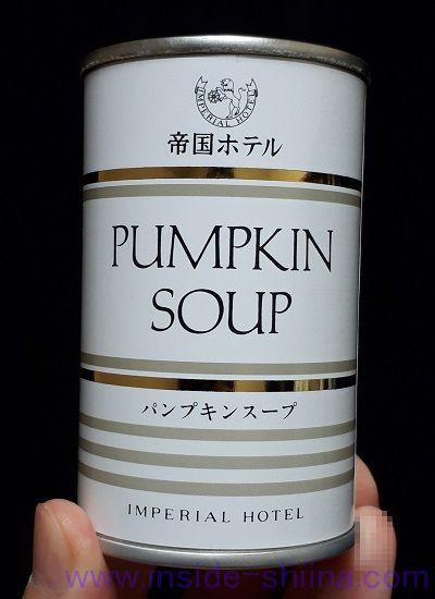 帝国ホテル パンプキンスープ:うまい!