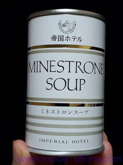 帝国ホテル ミネストロンスープ:ん?
