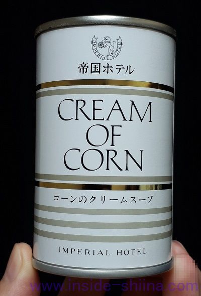 帝国ホテル コーンのクリームスープ:なるほどですね