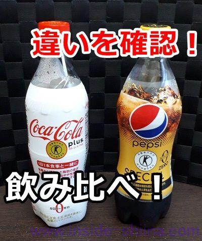 コカ・コーラプラスとペプシスペシャルゼロの違いを比較!どちらがおすすめなのか?