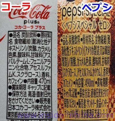 コカ・コーラプラスとペプシスペシャルゼロの原材料と内容量の違いを比較