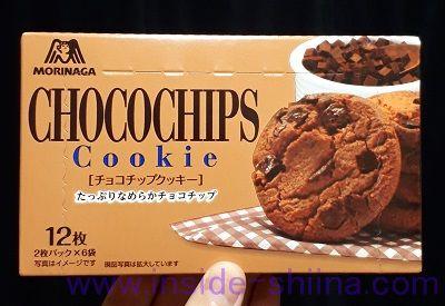 森永製菓「チョコチップクッキー」の味と歴史、カロリー、糖質、賞味期限は!
