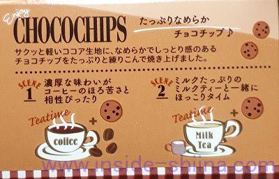 森永製菓 チョコチップクッキーの歴史!発売日は!