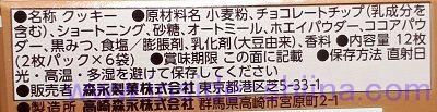 森永製菓 チョコチップクッキーの原材料は!