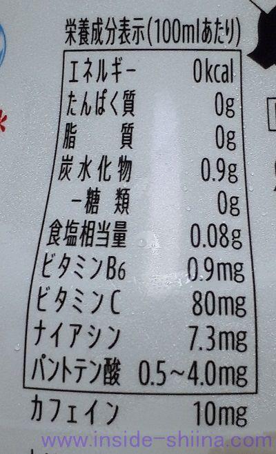デカビタC ゼロ マルチビタミンのカロリー、糖質、脂質は!