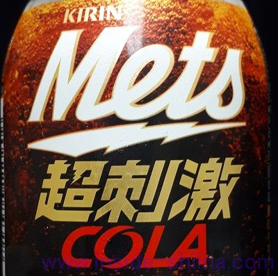 キリンメッツコーラの味は!