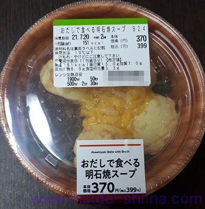 おだしで食べる明石焼スープ(ミニストップ)