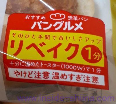 タルタルソースのフィッシュカツロール(ヤマザキ) リベイク