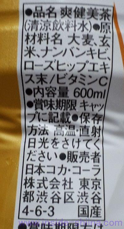爽健美茶の麦茶の原材料は!