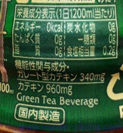 おーいお茶 濃い茶のカテキン、カロリー、糖質、脂質は!