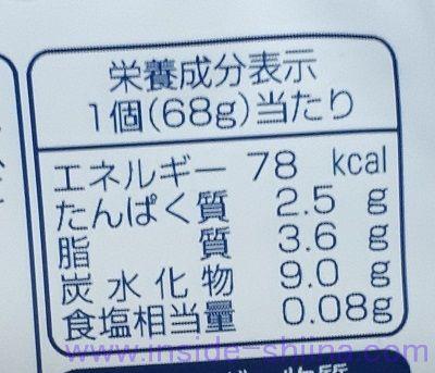 おいしい杏仁豆腐(OHAYO) カロリー 糖質