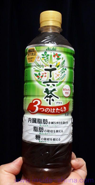 十六茶プラスはまずい?味と効果は!【糖質制限ダイエット】