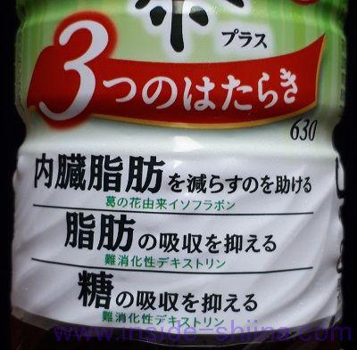 十六茶プラス 3つのはたらきの効果は!