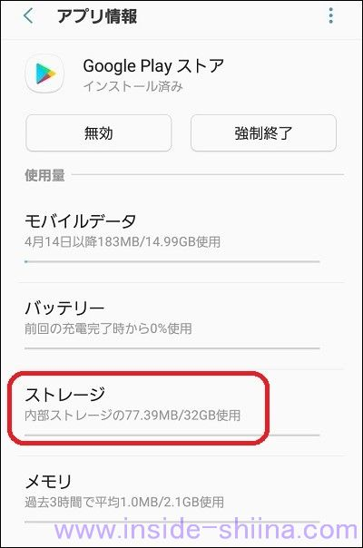 Androidでアプリが更新できない!されない!押せない!時の対処方法2