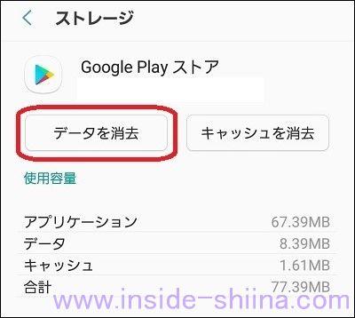 Androidでアプリが更新できない!されない!押せない!時の対処方法3