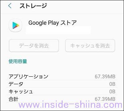 Androidでアプリが更新できない!されない!押せない!時の対処方法5