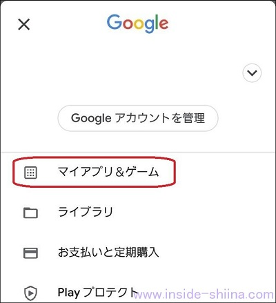 Androidでアプリが更新できない!されない!押せない!時の対処方法6