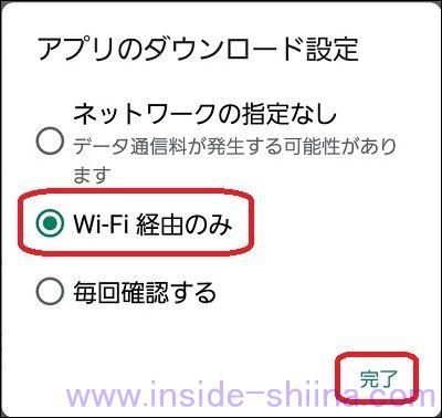 重要:Google Play ストアアプリ設定の見直しは忘れずに!