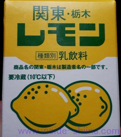 レモン牛乳こと関東・栃木レモンは東京でも買える!