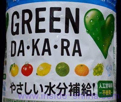 グリーンダカラ(GREEN DAKARA)はどんな味?