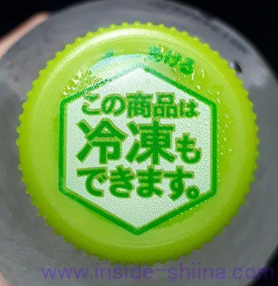グリーンダカラ(GREEN DAKARA)は冷凍可能!