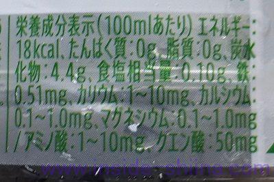 グリーンダカラ(GREEN DAKARA)の栄養成分!カロリー、糖質は!