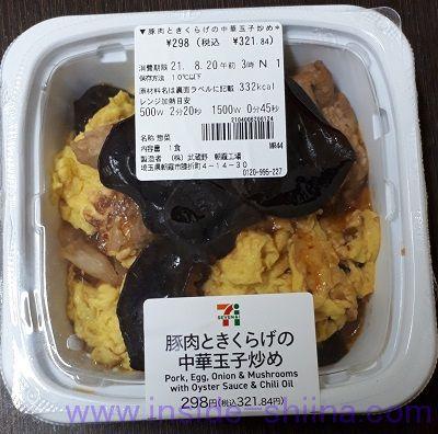 豚肉ときくらげの中華玉子炒め(セブン)