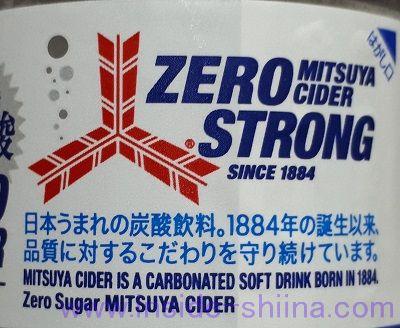 三ツ矢サイダーゼロストロングは太らない!糖質制限中でも大丈夫!