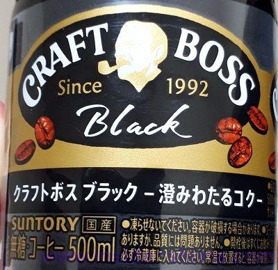薄いけどおいしい!クラフトボス ブラックの味は!