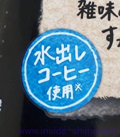 ジョージア ジャパン クラフトマン ブラックの味は!