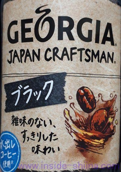 水出しは5%でもおいしい!ジョージア ジャパン クラフトマン ブラック、おすすめです!