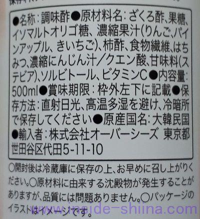 マッスンブ ザクロ酢の原材料は!