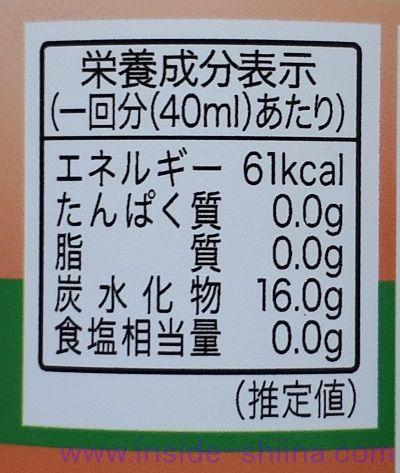 マッスンブ ザクロ酢の栄養成分!カロリー、糖質は!